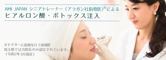 埼玉県で当院長のみ AMI JAPAN シニアトレーナー(アラガン社指導医) 【ヒアルロン酸・ボトックス注入】